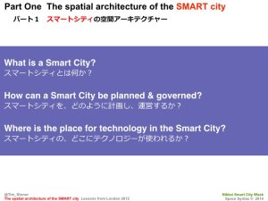 Tim Stonor_The spatial architecture of the SMART city_Japanese_141028.002