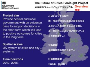 Tim Stonor_The spatial architecture of the SMART city_Japanese_141028.034